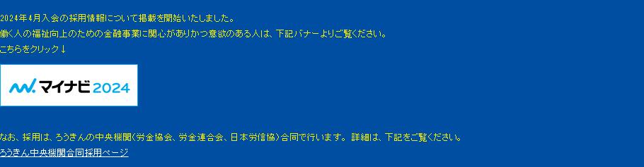 年末 年始 ろうきん 年末年始の営業案内について 中国ろうきん